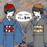 普段・仕事で着るデニム着物のきごこち〈TAYU-TAFU(たゆたふ) 児島デニム着物レビュー〉